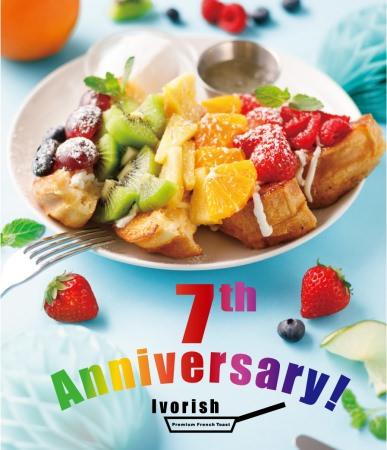 フレンチトースト専門店『Ivorish(アイボリッシュ)』7周年記念特別メニュー「レインボー」を期間限定で販売