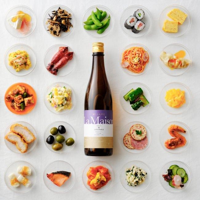 家飲みに向けた日本酒「醸し人九平次 La Maison(ラ・メゾン)」新発売