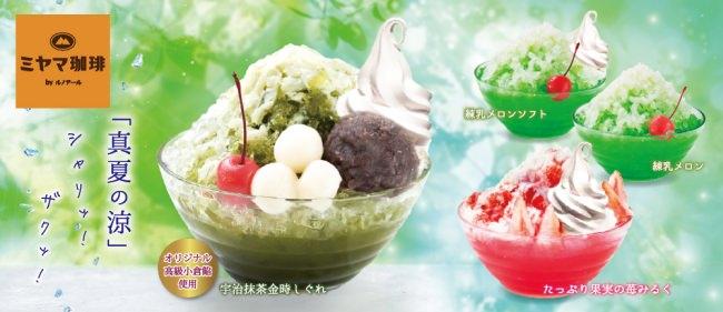 「真夏の涼」シャリッ!ザクッ! ミヤマ珈琲の『かき氷』が、7月1日(水)より販売スタート!