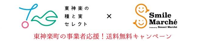 オンライン北海道物産展と東神楽町がコラボした特産品送料無料キャンペーンを実施