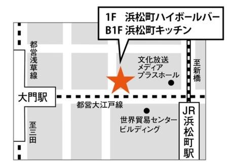 浜松 町 ハイ ボール バー