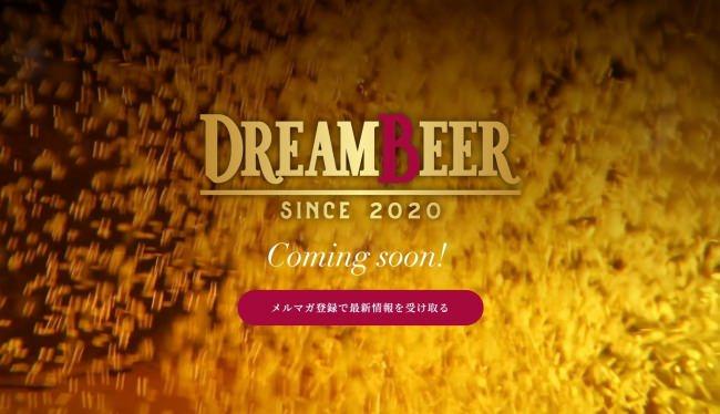 日本初!自宅で全国各地の多彩なビールを楽しめる会員制サービス「DREAM BEER」が、来春よりサービス開始! 2020年7月1日より、公式サイトオープン
