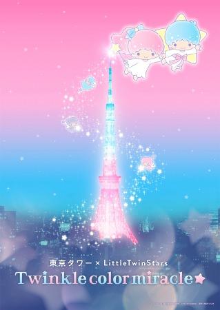 「東京タワー×LittleTwinStars  〜Twinkle color miracle☆〜 」 キービジュアル