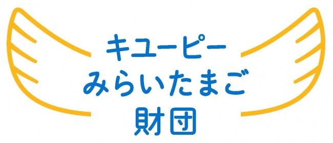 キユーピーみらいたまご財団 第6回「地域の居場所づくりサミット」初のオンライン開催。6月15日(月)から財団公式サイトで動画公開。