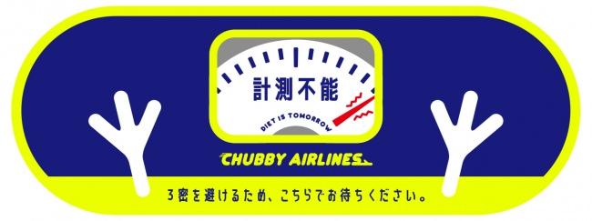 CHUBBY AIRLINES_フットサインイメージ