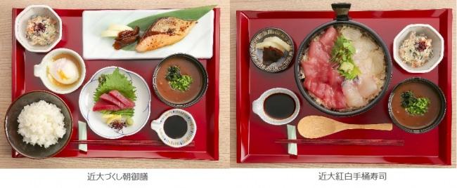 養殖魚専門料理店「近畿大学水産研究所  はなれ」8 / 3 オープン
