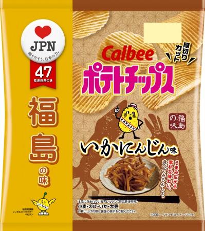 福島の味『ポテトチップス いかにんじん味』7月6日(月)発売 今年は厚切りギザギザカット!素朴でなつかしい家庭の味がたまらない