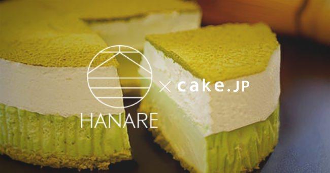江戸時代から続く創業360年の和菓子屋、新ブランド『大三萬年堂HANARE』が Cake.jpにてお取り寄せ開始