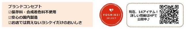 おかげさまで3周年 ヨシケイセレクト 累計販売数250万セット突破!