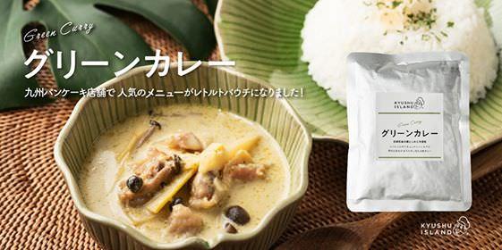 「KYUSHU-ISLAND」ブランドに新たな商品が仲間入り!お店の味がご家庭でも味わえる「グリーンカレー」が新登場。オンラインショップで7月15日より発売開始!
