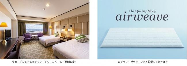 【オークラアクトシティホテル浜松】お得な料金でラグジュアリーなホテルステイを。〈山梨県民限定〉宿泊プランの販売