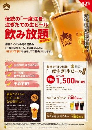 銀座ライオン 伝統の一度注ぎ生ビール飲み放題YEBISU BAR パーフェクトヱビス飲み放題