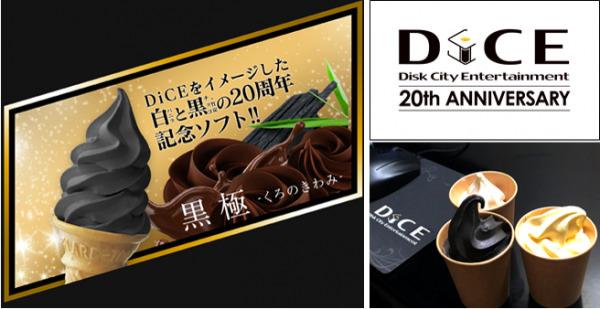 """""""真っ黒""""なソフトクリーム 期間限定で食べ放題!インターネットカフェ「DiCE」の創業20周年記念、期間限定のオリジナルソフトクリーム 8月10日から8月23日 「DiCE」全店にて提供"""