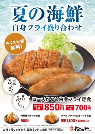 【松のや】「白身フライ盛り合わせ定食」発売!