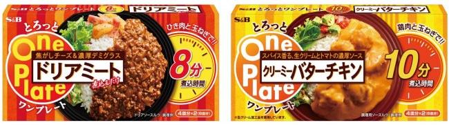 煮込み時間は10分以下! 「とろっとワンプレート ドリアミート」9月7日 リフレッシュ「とろっとワンプレート クリーミーバターチキン」9月7日 新発売