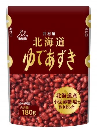 オール北海道産原料!こだわりのゆであずき『北海道パウチゆであずき』新発売