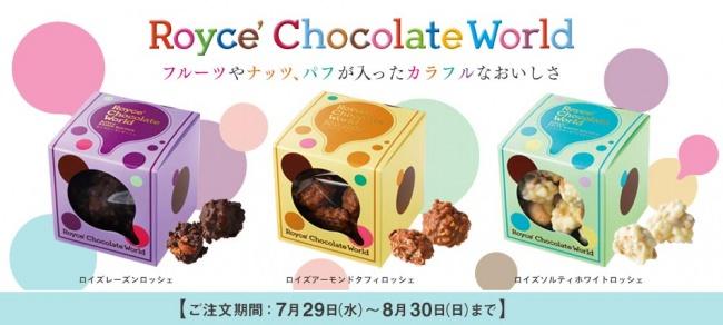 【ロイズ】「ロイズ チョコレートワールド オリジナル商品第2弾」を、本日(7月29日)より通信販売にて期間・数量限定で販売します。