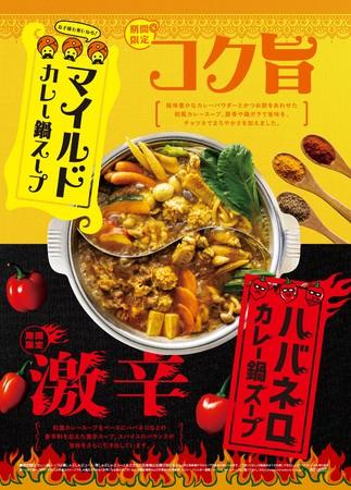 カレー鍋スープ_ポスター