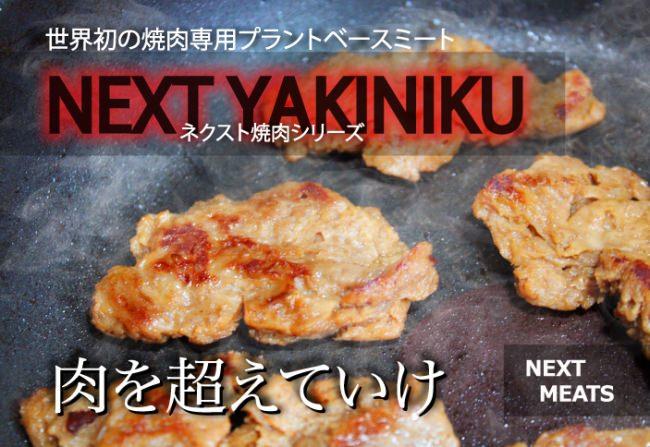 世界初となる焼肉フェイクミート「カルビ1.0」と「ハラミ1.0」を同時リリース【ネクストミーツ株式会社】