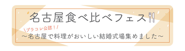 8/9(日) 開催決定!オンライン式場見学もできる!「名古屋食べ比べフェス〜名古屋で料理が美味しい結婚式場集めました〜」