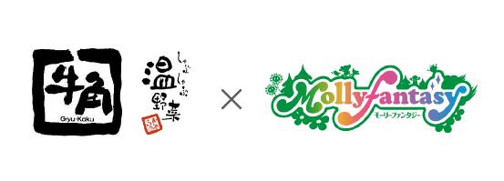 「牛角」または「しゃぶしゃぶ温野菜」お食事券10万円分が当たるTwitterキャンペーン8月6日(木)より開始