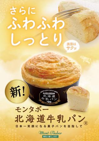 麻布十番モンタボー人気No.1の『北海道牛乳パン』が2020年5月14日リニューアル!~5代目「北海道牛乳パン」誕生!~