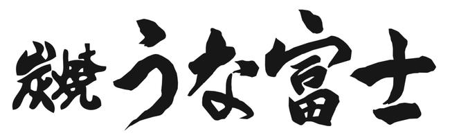 炭焼うな富士様ロゴ