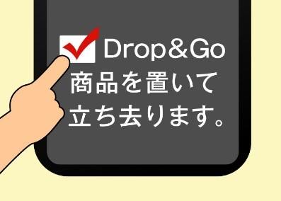 1.公式ウェブサイトから商品注文時、受け取り方法の選択から「Drop & Go 商品を置いて立ち去ります」を選んでください。