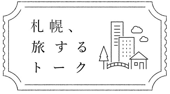 「札幌、旅するトーク」がリアル×オンラインで開催!札幌のソウルフード・パン屋どんぐりのちくわパンが繋ぐ、ご縁と想い