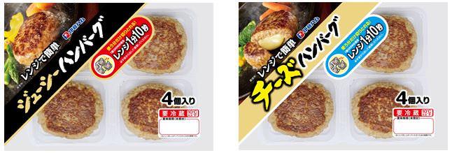 「レンジで簡単ジューシーハンバーグ・チーズハンバーグ」新発売