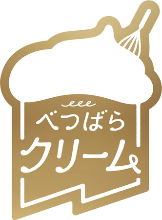 「べつばらクリーム」ロゴ