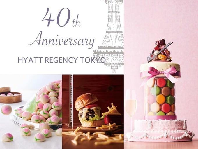 『ハイアットリージェンシー東京』が40周年を記念したメニューを期間限定で提供