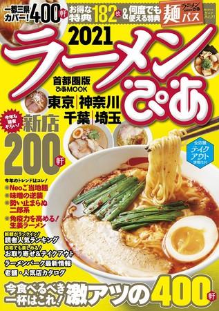 『ラーメンぴあ2021首都圏版』(ぴあ)表紙