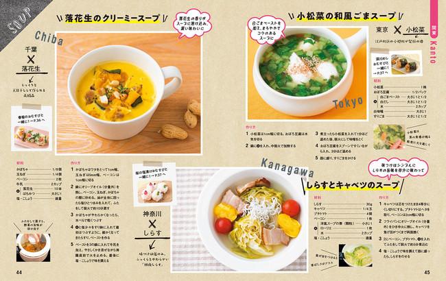 <関東スープ代表誌面>