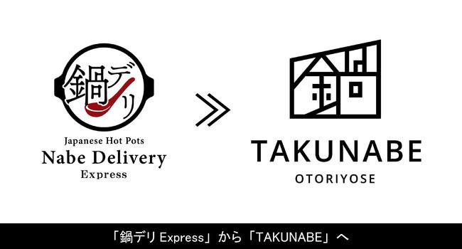 「鍋デリExpress」から「TAKUNABE」へブランド名称変更