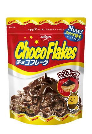 日清シスコだからできる、こだわりチョコとコーンフレークのとまらないおいしさ!「チョコフレーク」 シリーズ5品を2020年9月7日(月)にリニューアル発売