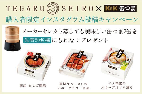 「TEGARU=SEIRO」購入者限定インスタグラム投稿キャンペーン! 先着50名様に「缶つま」3缶セットプレゼント!
