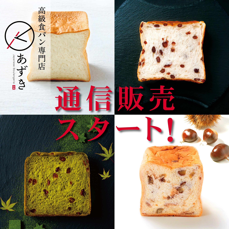 高級食パン専門店『あずき』  新ラインナップで通信販売スタート!