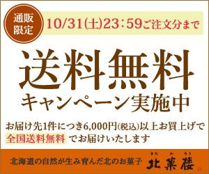 《北菓楼が送料無料》6,000円以上お買上げで送料が無料となる、通販限定「送料無料キャンペーン」を開始。おいしい秋をお届けする「秋の収穫祭特集」も同時開催!