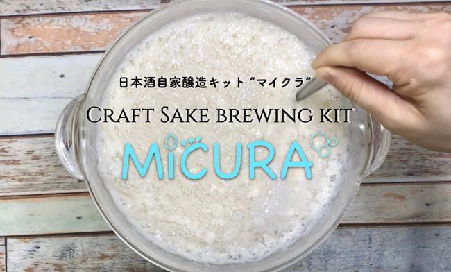 日本酒🍶好きな海外の友人へのギフトに🎁日本酒自家醸造キットMiCURA 新作リリース
