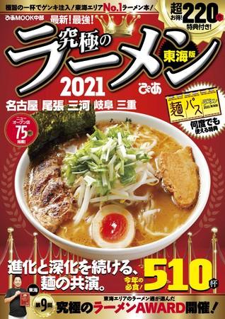 『究極のラーメン2021東海版』発売!一年間何度でも使える「麺パス」がパワーアップ!