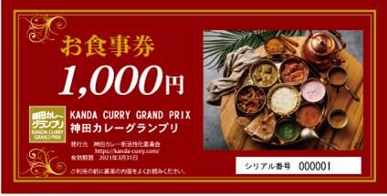 「神田カレーグランプリお食事券」