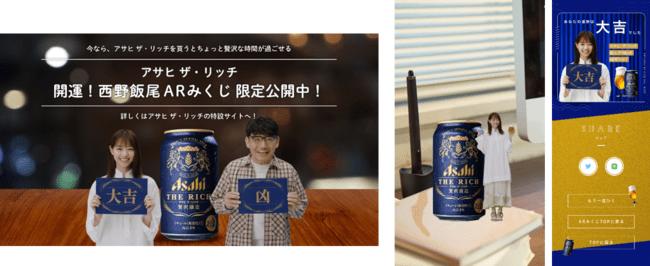 ARコンテンツ「開運!西野飯尾ARみくじ」画像