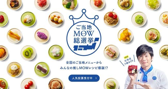 「ご当地MOW総選挙」9月21日(月)より開催!