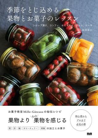 果物よりもっと果物を感じる! 素材から作るお菓子教室Mille-Gâteauxの秘伝レシピ集『季節をとじ込める果物とお菓子のレッスン シロップ漬け、コンフィ、セミドライ、ジャム、ケーキ』発売