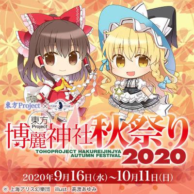 9/16(水)より「東方Project×キュアメイドカフェ 博麗神社~秋祭り2020」がスタート!