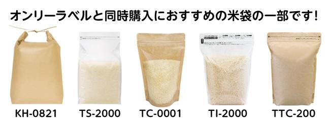 オンリーラベルと同時に米袋をご購入ください。