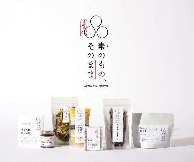 AKOMEYA TOKYOより、自然の美味しさを味わう化学調味料無添加ラインアップ「素のもの、そのまま」誕生