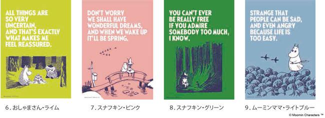 A3 ブラインドポスター 75 周年アートコレクション(全 9 種)