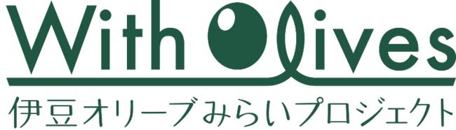 伊豆オリーブみらいプロジェクト ロゴマーク